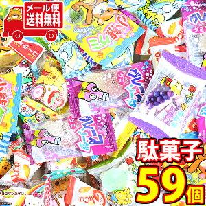 (全国送料無料) ばらまきに!小袋駄菓子(あめ・グミ・キャラメル・マシュマロ)59コセット おかしのマーチ メール便 (omtmb7583)