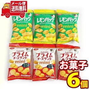 (全国送料無料) ヤマザキビスケット ルヴァンプライムチーズサンドミニ & レモンパックミニ セット (2種・計6コ)おかしのマーチ メール便 (omtmb7607)