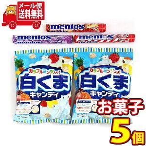 (全国送料無料) 白くまキャンディとメントス3種セット (4種・計5コ)セット おかしのマーチ メール便 (omtmb7624)