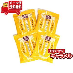 (全国送料無料) 森永 ミルクキャラメル 4袋 当たると良いねセット おかしのマーチ メール便 (omtmb7643)