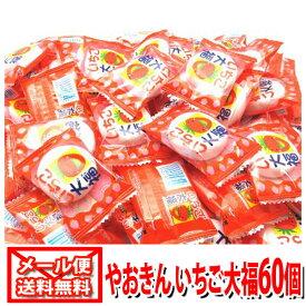 (全国送料無料) やおきん いちご大福 60個 メール便