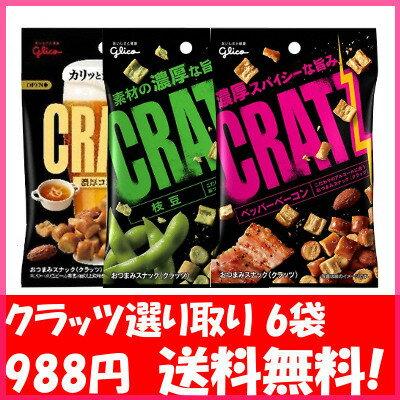 (全国送料無料)グリコ クラッツ選り取り6袋 (3種類×2袋) メール便