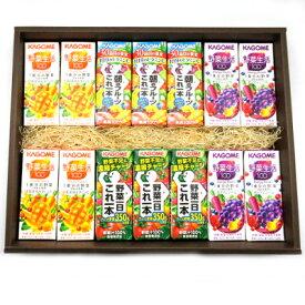 カゴメの野菜ジュースギフトセットD (4種・全14本)