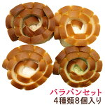 島根のバラパン通販お取り寄せセット(4種類8個入り)