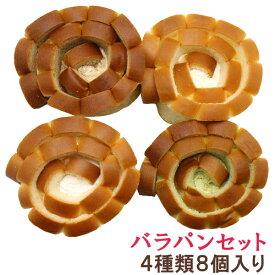 なんぽうパン 島根のバラパン(4種・計8個)通販お取り寄せセット (omtma5322)
