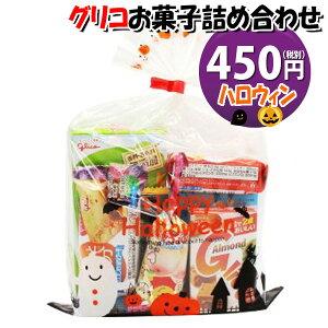 ハロウィン袋 グリコのお菓子 詰め合わせ 景品 450円タイプ 袋詰め おかしのマーチ (omtmahw450a)
