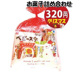 クリスマス 250円 お菓子 詰め合わせ (Aセット) 袋詰め おかしのマーチ (omtmamc250a)
