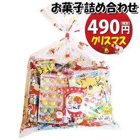 クリスマス 350円タイプ お菓子 詰め合わせ (Aセット) 袋詰め おかしのマーチ (omtmamc350a)