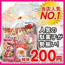 お菓子 おかしのマーチ 200円 お菓子 詰め合わせ 袋詰め (Aセット)