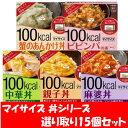大塚食品 マイサイズ丼シリーズ 選り取り15コセット(5個×3種類)