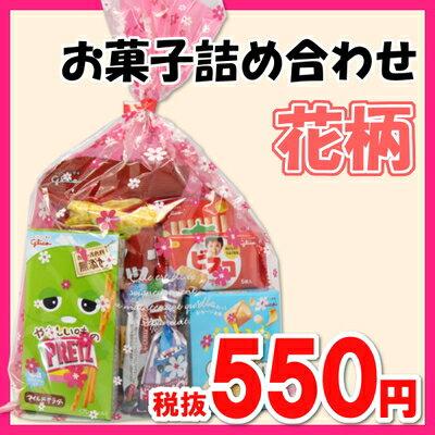 おかしのマーチグリコのお菓子詰め合わせ 550円 花柄 袋詰め