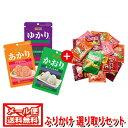 (全国送料無料)三島食品 ゆかり・かおり・あかり選べる2袋 & のりたま&バラエティーミニパック(20袋)セットB メール…