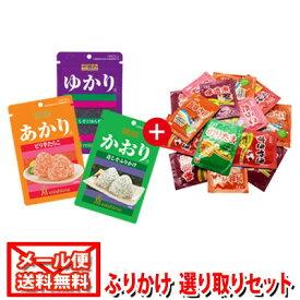 (全国送料無料)三島食品 ゆかり・かおり・あかり選べる2袋 & のりたま&バラエティーミニパック(20袋)セットB メール便 おかしのマーチ (omtmb0605)