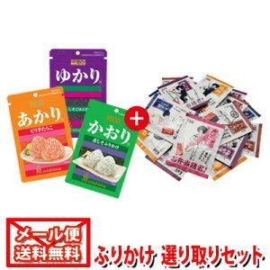 (全国送料無料)三島食品 ゆかり・かおり・あかり選べる2袋 & お弁当諸君!ミニパック(20袋)セット メール便 おかしのマーチ (omtmb0606)
