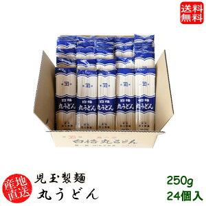 (地域限定送料無料)児玉製麺 白梅丸うどん250g 24個入り 産地直送 ギフト 島根県 (skd00013x24)