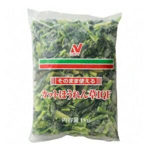 (地域限定送料無料) (単品) UCC業務用 ニチレイ そのまま使えるカットほうれん草 1kg(冷凍)