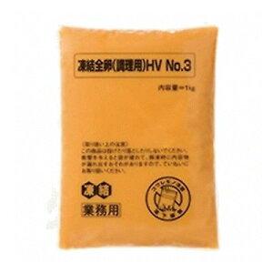 (地域限定送料無料) (単品) UCC業務用 キューピー 凍結全卵(調理用)HV No.3 1kg(冷凍) (275007000s)