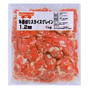 【エントリーでポイント最大5倍 4/9 〜 4/15迄】 (地域限定送料無料) 業務用 お店のための (相場)牛薄切りスライスグレイン 1.2mm 1kg 10コ入り(冷凍) (295050000ck)