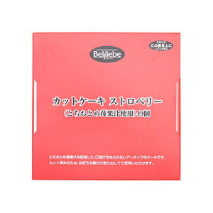 (地域限定送料無料) (単品) ベルリーベ カットケーキストロベリー(とちおとめ苺果汁使用) 49個 (冷凍) (295362000sk)