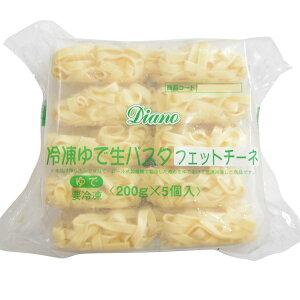 (地域限定送料無料)業務用 (単品) Diano ゆで生パスタフェットチーネ 200g×5食 3袋(計15食)(冷凍)(295376000sx3k)
