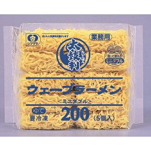 (地域限定送料無料) シマダヤ 太鼓判ウェーブラーメン200<ミニダブル>200g 5食 (冷凍)×5(590013218sx5k)