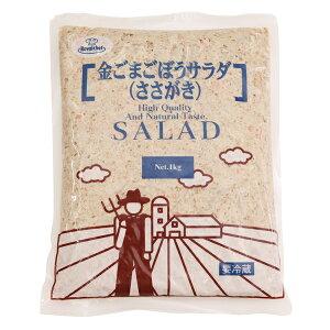 (地域限定送料無料)業務用 ロイヤルシェフ 金ごまごぼうサラダ(ささがき) 冷蔵 1kg 1ケース(6入)(冷蔵)(713263000ck)