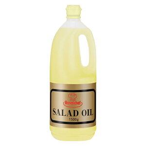 (地域限定送料無料)業務用 ロイヤルシェフ サラダ油 1500g 1ケース(10入)(常温)(716874000c)