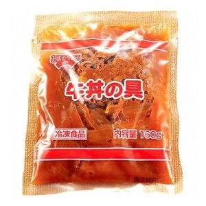 (地域限定送料無料) 業務用 お店のための 牛丼の具 160g 20コ入り(冷凍) (760172000ck)