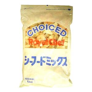 (地域限定送料無料)業務用 (単品) ロイヤルシェフ シーフードミックス 1kg 袋 3袋(計3袋)(冷凍)(760265000sx3k)
