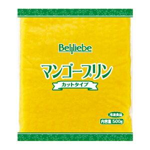 (地域限定送料無料)業務用 (単品) ベルリーベ マンゴープリン(カットタイプ) 500g 6袋(計6袋)(冷凍)(760667000sx6k)