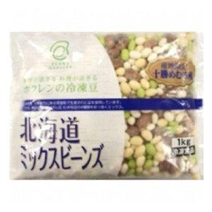 (地域限定送料無料) UCC業務用 ホクレン 北海道ミックスビーンズ 1kg 10コ入り(冷凍) (762001371c)