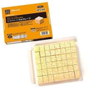 (地域限定送料無料) (単品)UCC業務用 フレック GFC420 ミニカットケーキ ミルクレープ 48カット(冷凍) (769105698s)