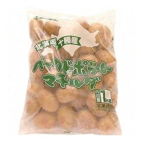 (地域限定送料無料) UCC業務用 ホクレン ベークドポテト マチルダミニ 1kg 10コ入り(冷凍)