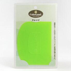 グリーンカラー ドレッジ #3843 スクレーパー お菓子