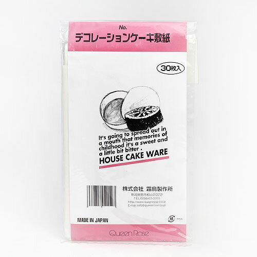 敷紙 デコレーションケーキ用 (中) NO.151 18cm用 30枚入り