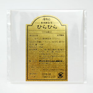 ツキオカ ひらひら 10枚入り ゴールド 食用純金箔 お菓子 食品 食材