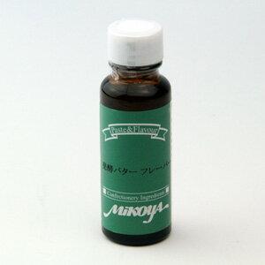 【業務用】ミコヤ 発酵バターフレーバー 30ml 香料 食品 mikoya