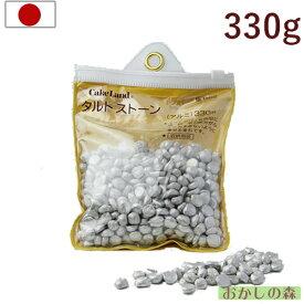 タルトストーン 330g #1102☆保管に便利なチャック袋付 お菓子