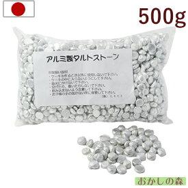 タルトストーン 500g お菓子