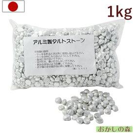 タルトストーン 1000g 1kg お菓子
