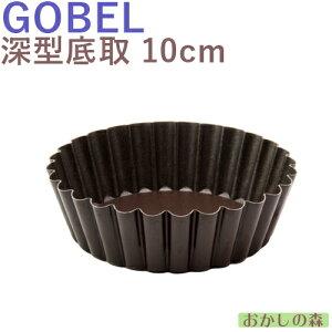 【あす楽対応】ゴーベルフッ素加工ギザマンケ型底取れφ10cm