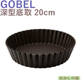 ケーキ型 フッ素加工 ギザマンケ型 底取れ 20cm 深型タルト型 マンケ型 お菓子