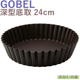 ケーキ型 フッ素加工 ギザマンケ型 底取れ 24cm 深型タルト型 マンケ型 お菓子 焼き型 金型 焼型