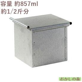 スクエア ブレッド型 #2382 食パン 角型 フタ付き 9.5cm角(0.5斤) 焼き型 金型 焼型
