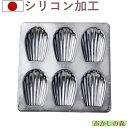 シリコン加工 マドレーヌ型 シェル 6pcs レシピ付き♪  ケーキ型 お菓子