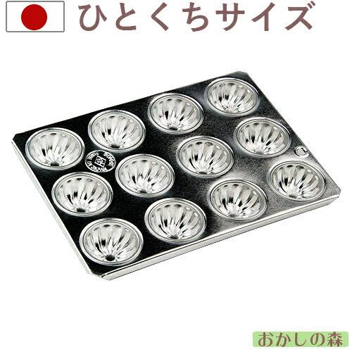 小菊マフィン 12ヶ付 ブリキ製 ケーキ型