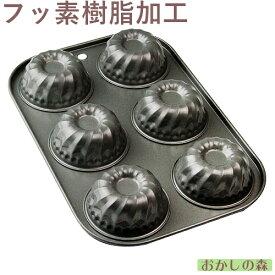 フッ素加工 ミニ クグロフ型 1度に6ヶ焼ける天板 お菓子
