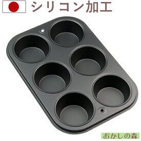 ブラックシリコン加工 Blackマフィン型 1度に6ヶ焼ける天板 #5068 ケーキ型 お菓子 マフィンパン