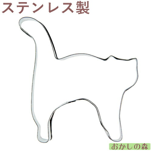 クッキー抜き型 キャット/ねこ(ネコ) クッキー型 クッキーカッター ハロウィン 型抜き 動物