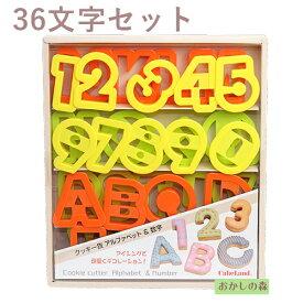 プラスチック クッキー抜き型 数字&アルファベット 36組 #751 クッキー型 お菓子